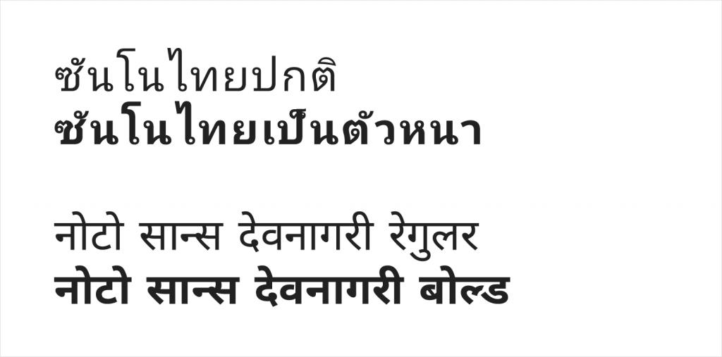 Noto Thai and Devanagari